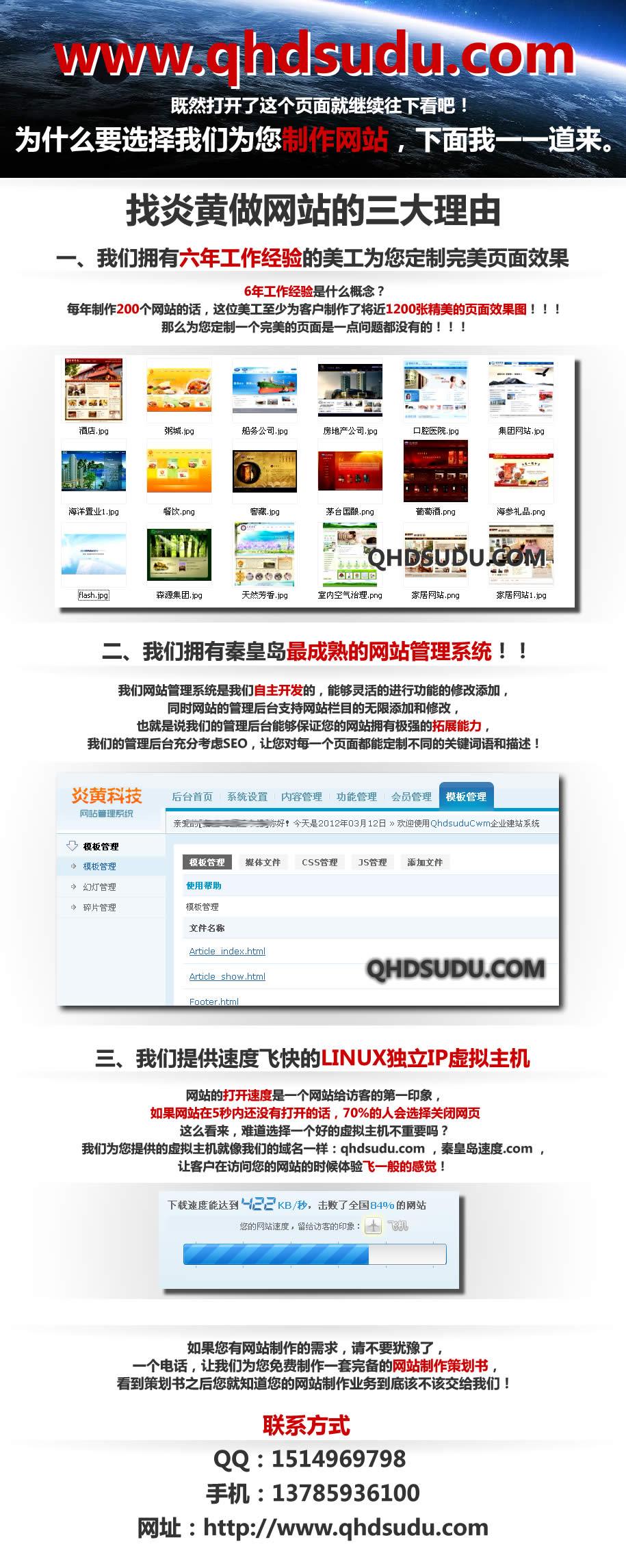 秦皇岛网络公司 秦皇岛网站制作