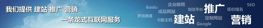 秦皇岛炎黄科技提供 建站 推广 营销 一系列互联网服务