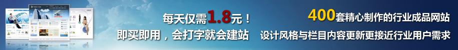 秦皇岛成品网站,会打字就会建站