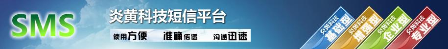 秦皇岛短信平台