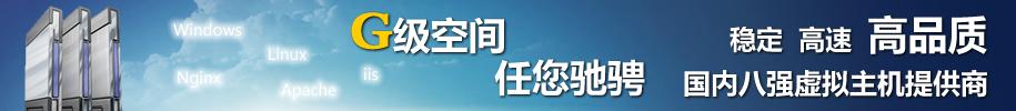 秦皇岛虚拟主机