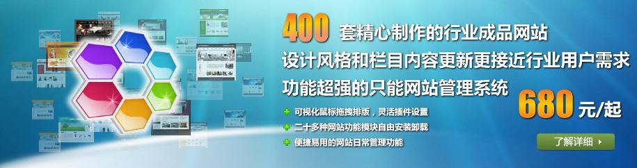 秦皇岛成品网站 秦皇岛模板建站 秦皇岛速成网站