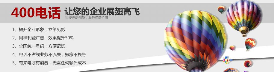 秦皇岛400电话办理-提升企业形象利器