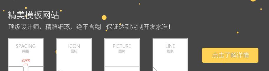 精美秦皇岛模板网站