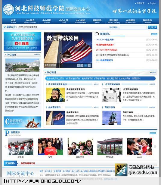 河北科技师范学院国际交流中心