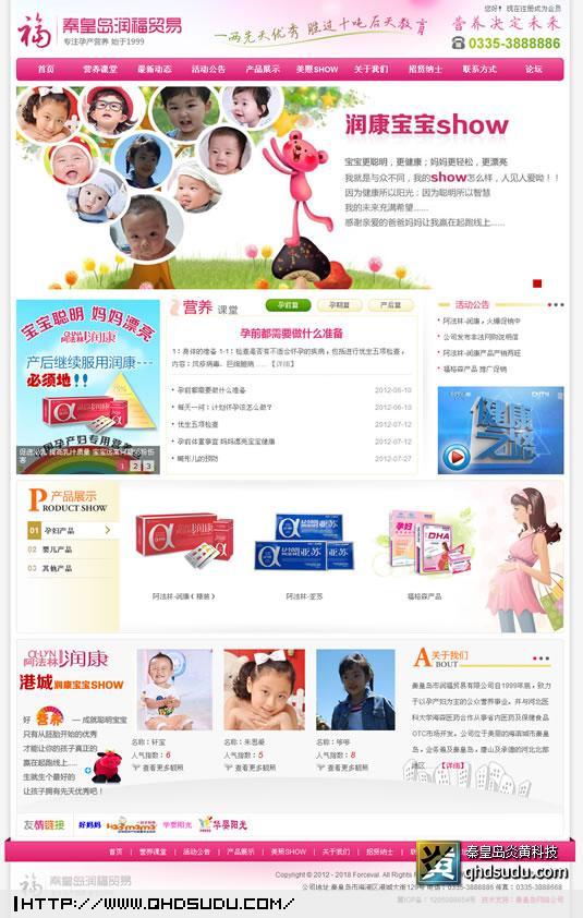 秦皇岛润福贸易有限公司