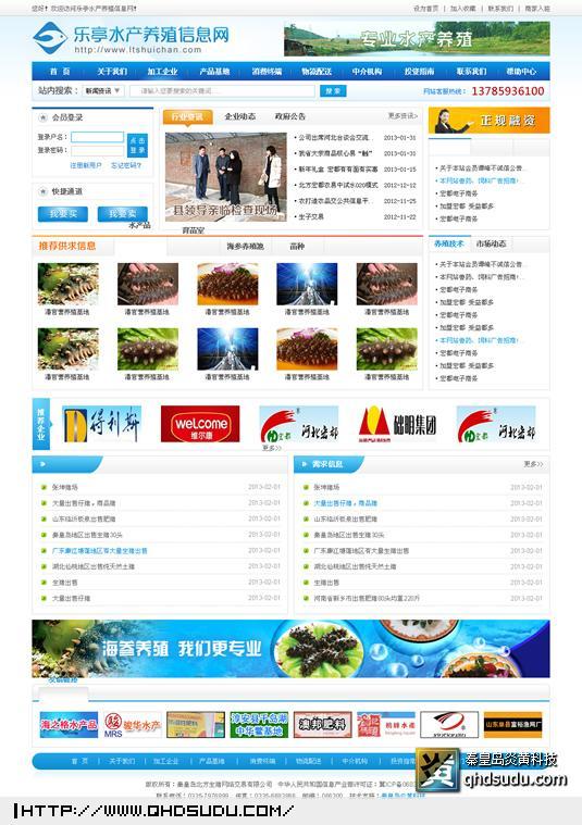 乐亭水产养殖信息网