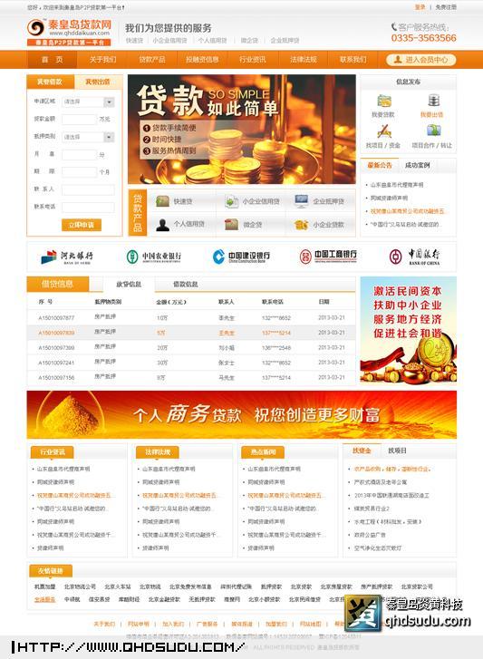 秦皇岛贷款网