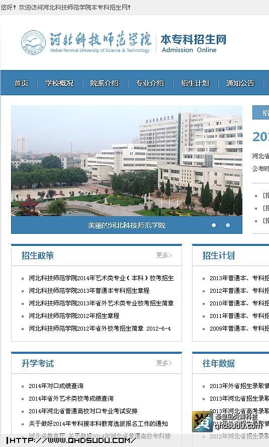 河北科技师范学院招生处