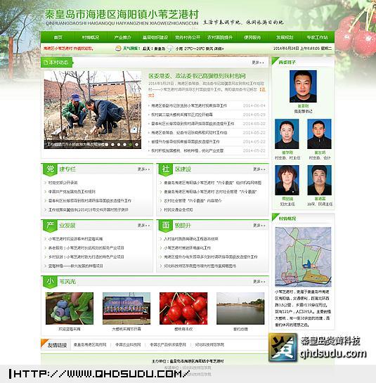 小苇芝港村官网