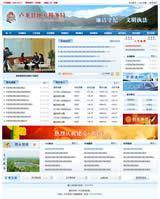 卢龙县地方税务局
