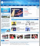 河北科技师范学院网站制作