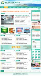 秦皇岛排水公司