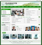 河北科师动科实验中心网站制作