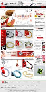 唐山珠宝网网站制作