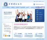 华思国际教育