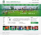 香港正元国际集团有限公司