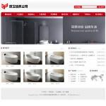 厨卫洁具公司网站