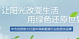 秦皇岛中杰经贸有限公司